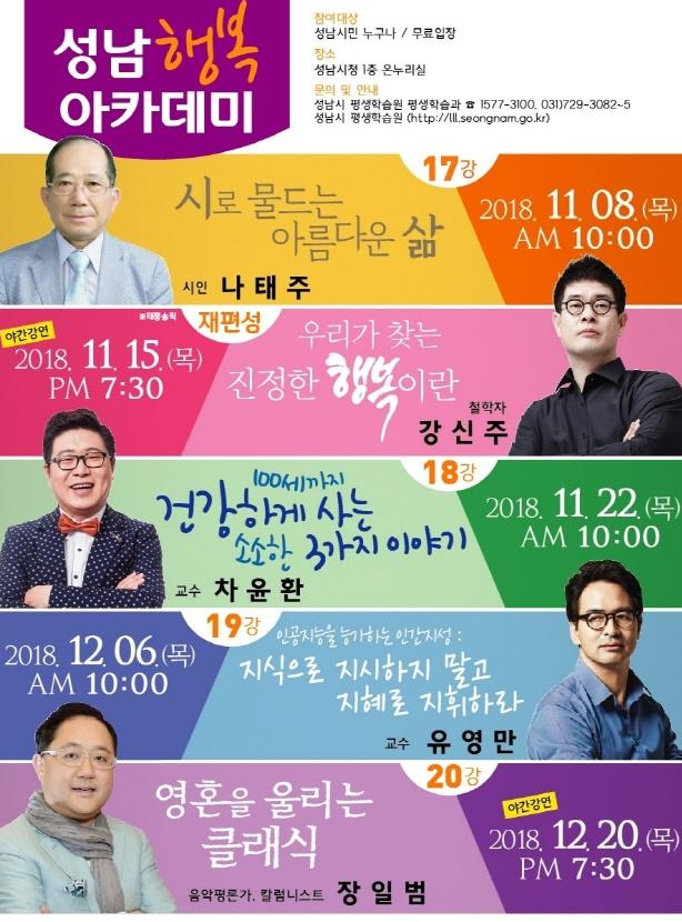 성남행복아카데미(2).jpg