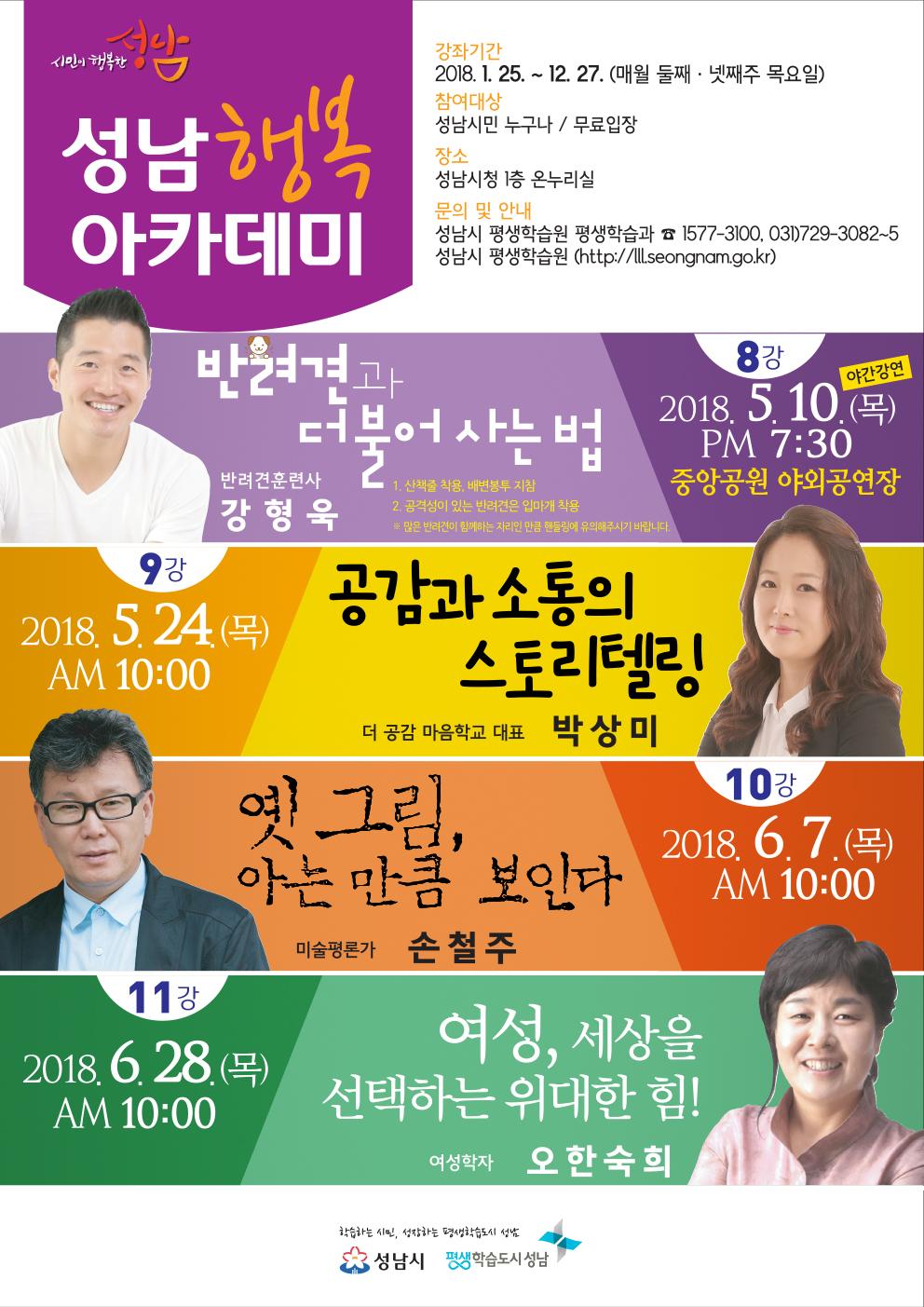 행복아카데미8-11강전단시안.jpg