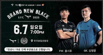 20200607(일) 하나원큐 K리그1 2020 5R 성남FC vs 대구FC 홍보물 01.jpg