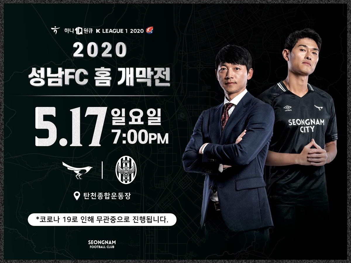 20200517(일) 하나원큐 K리그1 2020 2R 성남FC vs 인천UTD 홍보물 04.jpg