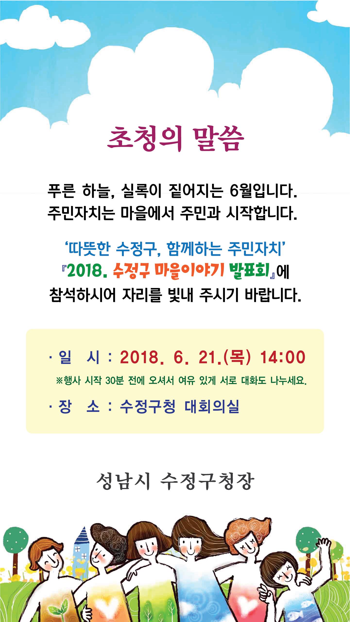 마을이야기-우수사례발표회-초청장(수정2).jpg