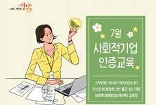 사회적기업인증교육_시청홈페이지썸네일.jpg