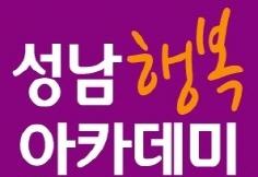 성남행복아카데미_썸네일.jpg
