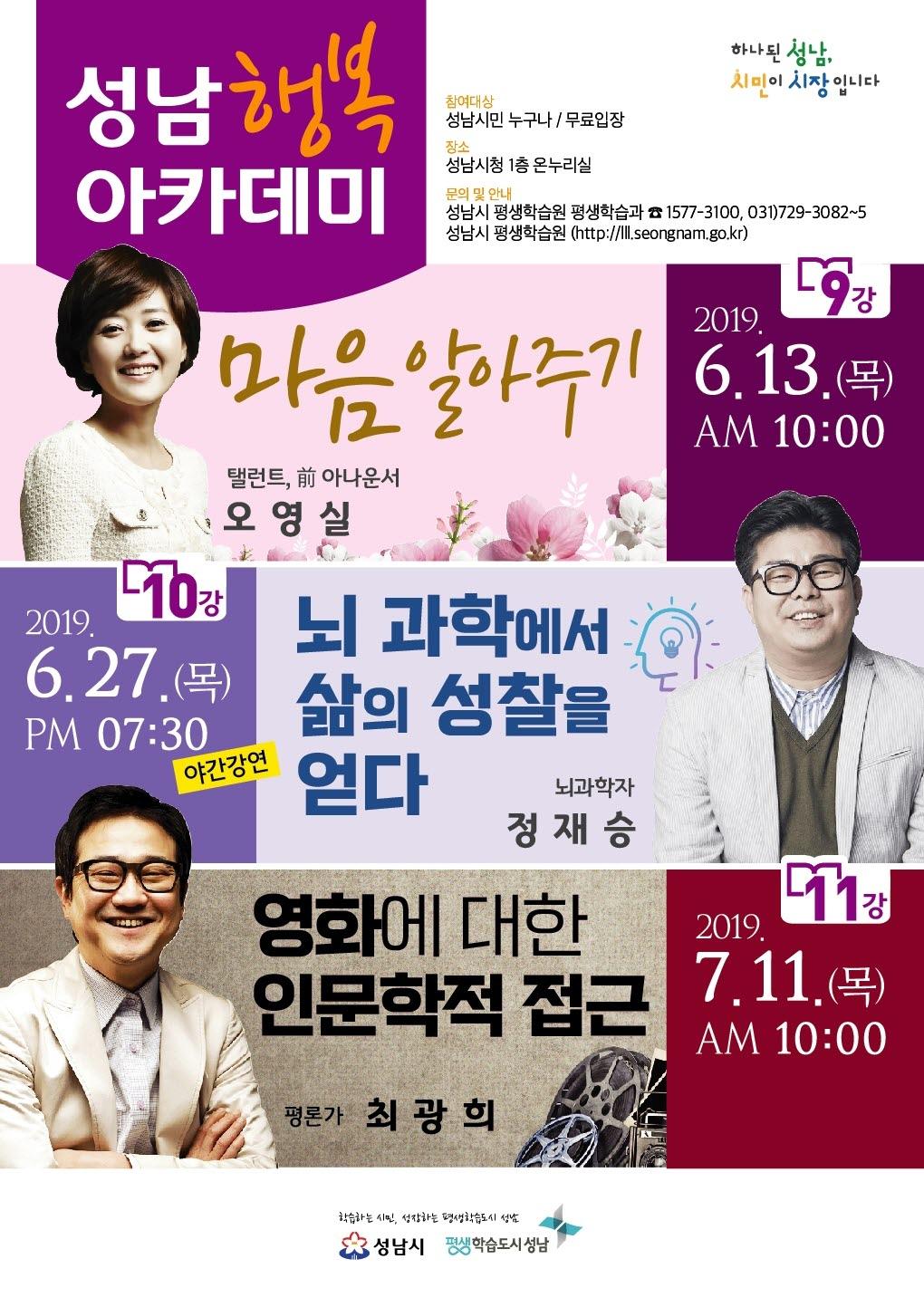 행복아카데미9-11강전단.jpg