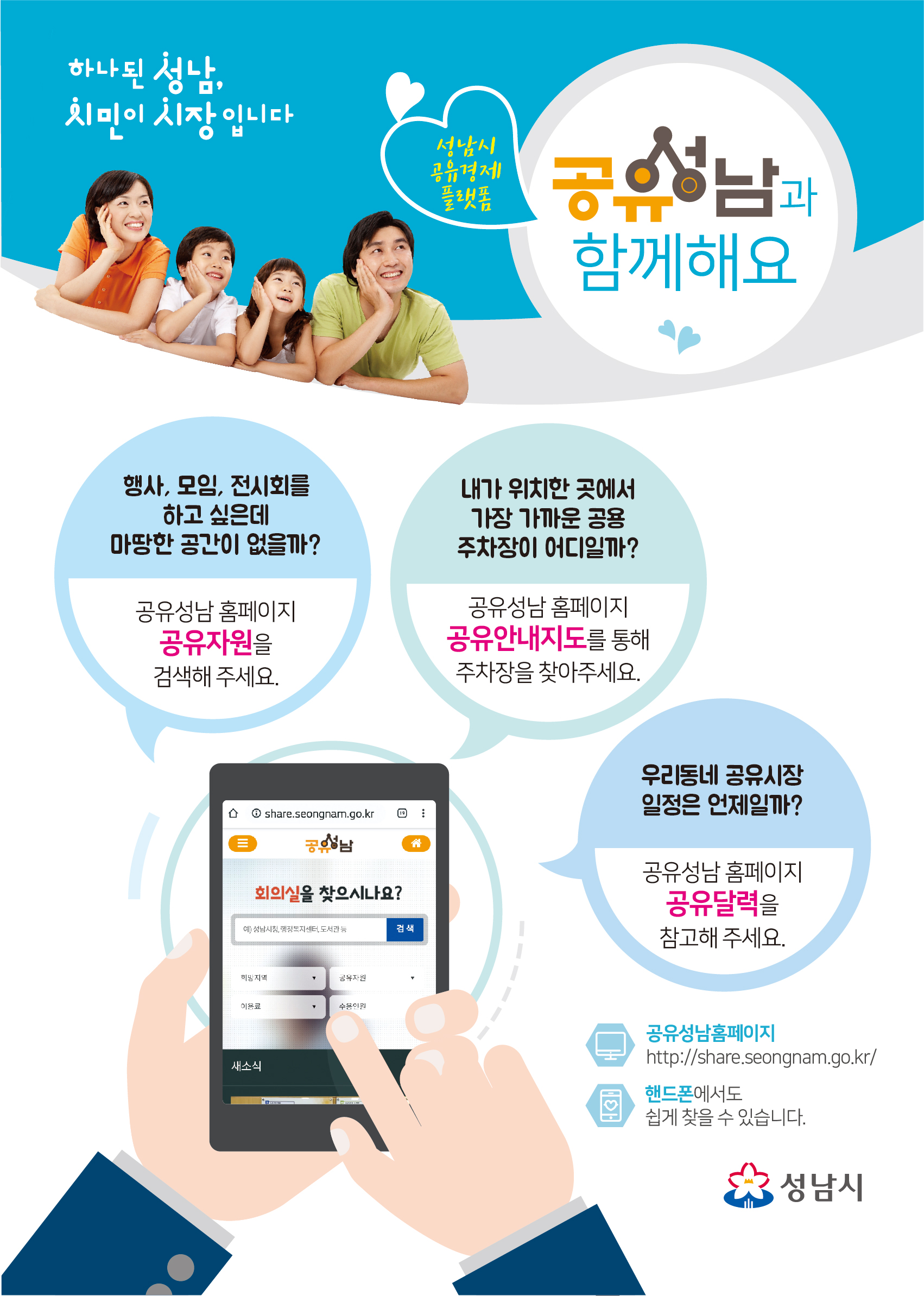 공유성남홍보제작(안).jpg