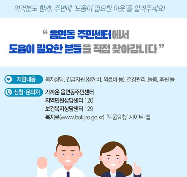 보건복지부_복지위기가구(1).jpg