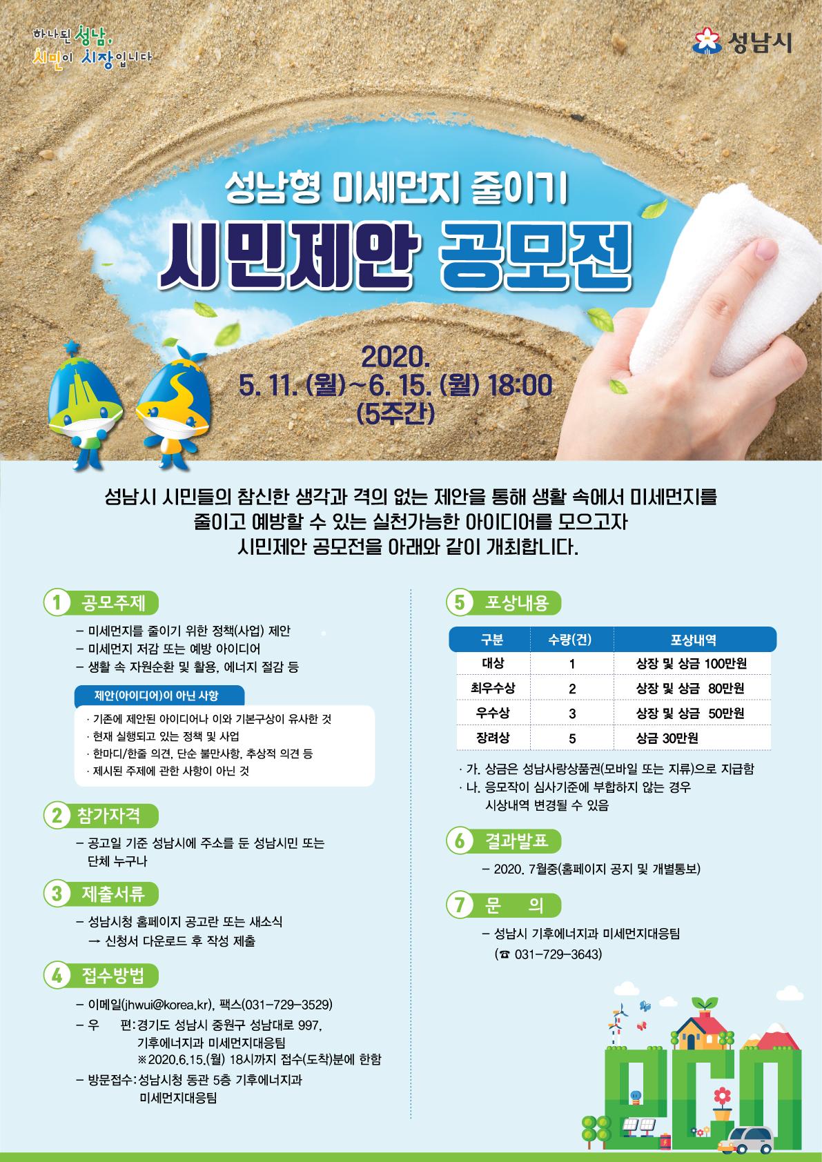 미세먼지시민제안공모전-포스터-최종.jpg