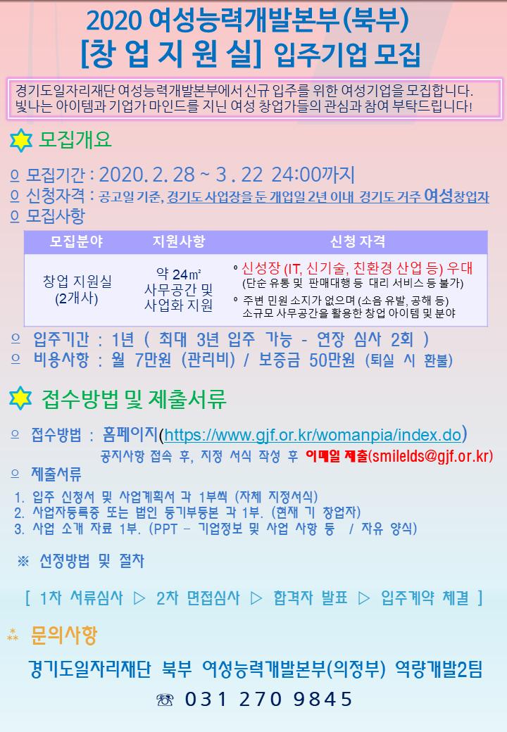 2020 북부 여성능력개발본부 창업지원실 신규기업 모집 최종안.png