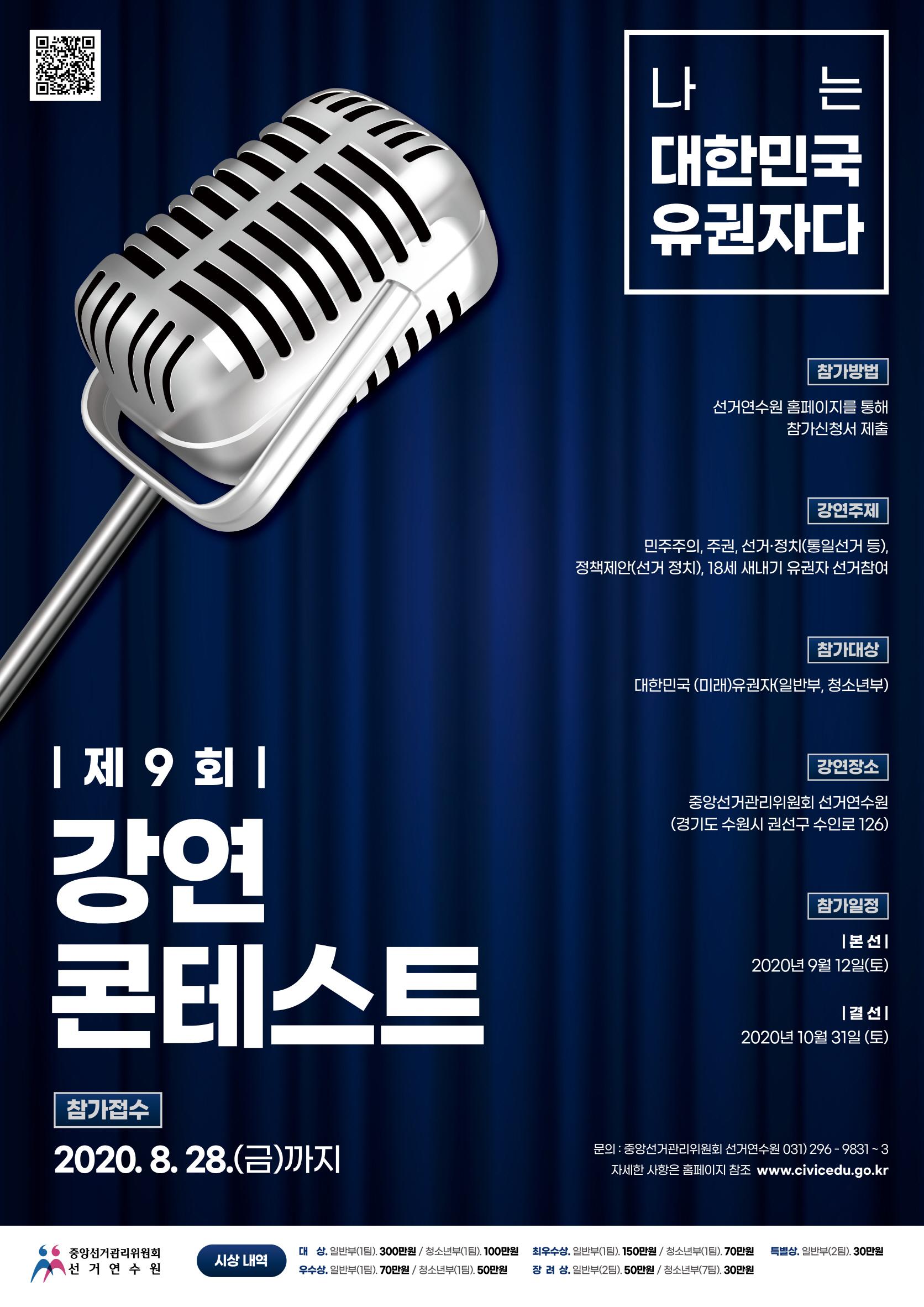 제9회 강연 콘테스트 포스터(1300k).jpg