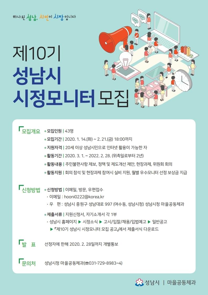 (포스터)성남시시정모니터신규모집.jpg