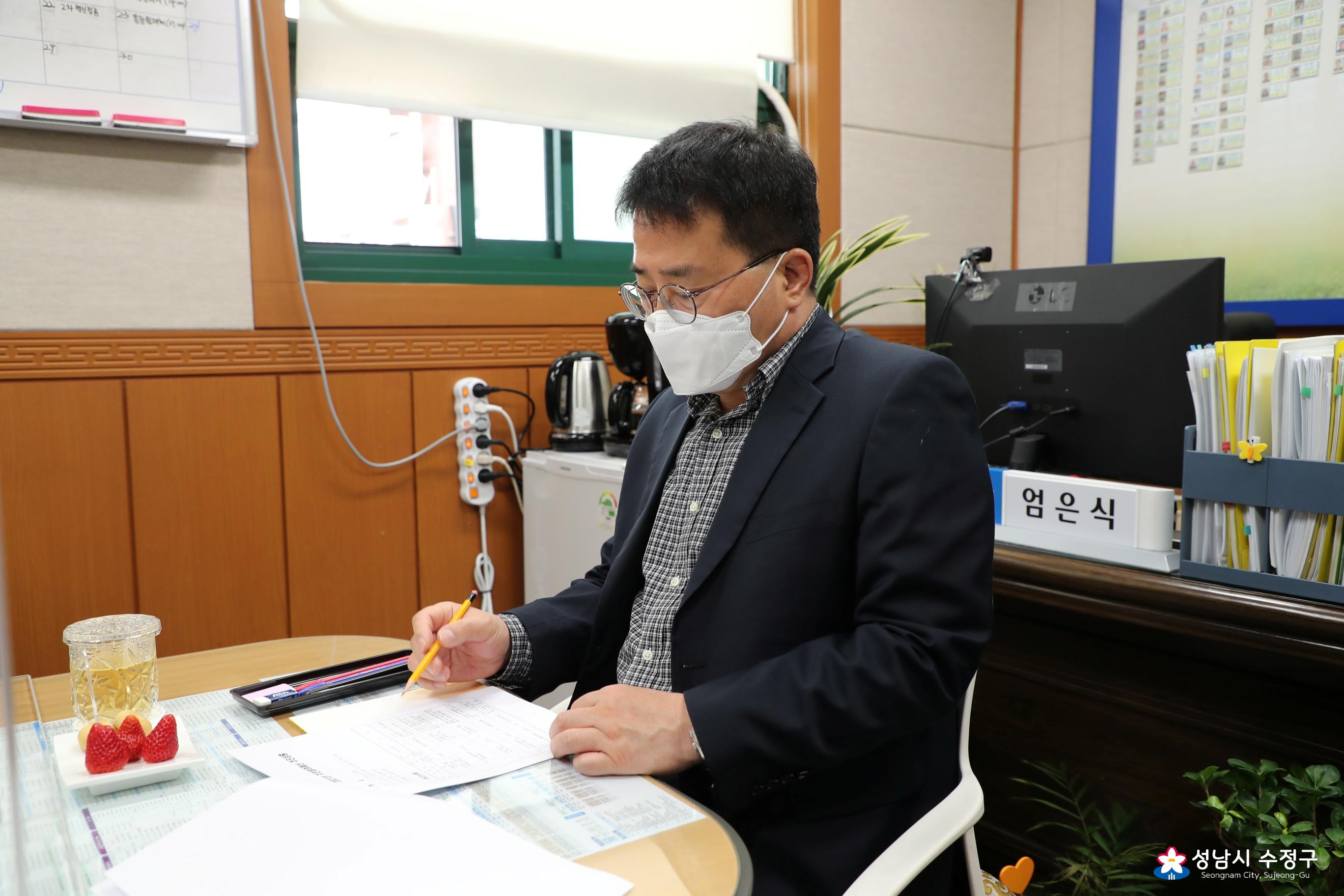 신흥1동 행정복지센터에서 업무 중입니다.